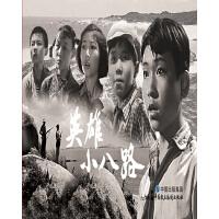 电影连环画-英雄小八路