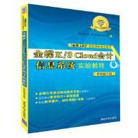 金蝶K/3 Cloud 会计信息系统实验教程(业财融合版)