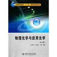 【正版直发】物理光学与应用光学(第三版) 十一五 石顺祥,王学恩,马琳著 9787560633480 西安电子科技大学