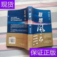 [二手旧书9成新]联想风云 /凌志军 著 中信出版社