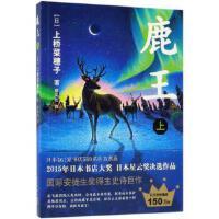 【全新直发】鹿王上 新星出版社
