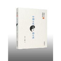 党圣元 李继凯说中国古代道士的生活 党圣元 李继凯 万卷出版公司 9787547047033