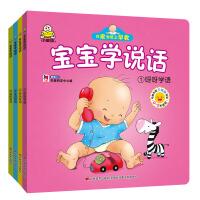一套4本小婴孩宝宝学说话语言启蒙书婴儿书籍0-1-2-3岁宝宝早教书读物启蒙书儿童语言表达能力训练书籍看图说话幼儿绘本儿