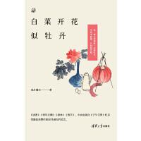 白菜开花似牡丹(电子书)