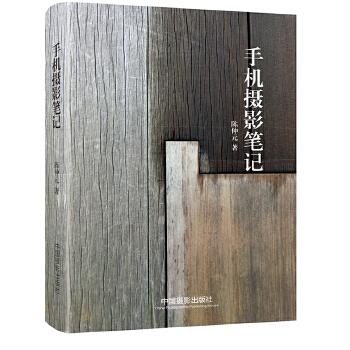 手机摄影笔记(pdf+txt+epub+azw3+mobi电子书在线阅读下载)