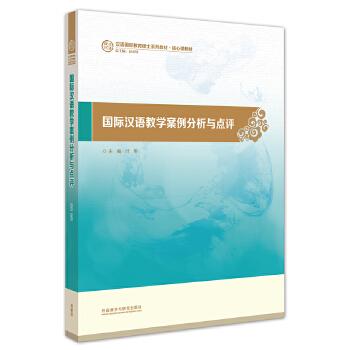 国际汉语教学案例分析与点评(汉语国际教育硕士系列教材) 第一套专为汉语国际教育硕士量身打造的系列教材,为核心课教学提供全面系统的解决方案!