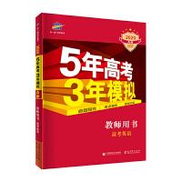 五三 2020A版 教师用书 高考英语(新课标专用)5年高考3年模拟 曲一线科学备考