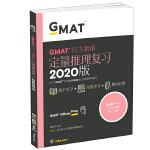 新东方 (2020)GMAT官方指南(数学)