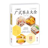 一盅两件 : 广式茶点大全 百映传媒 9787555234661 青岛出版社[爱知图书专营店]