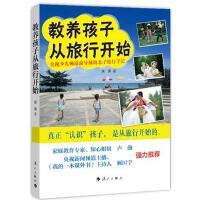 教养孩子从旅行开始 景蕾 9787540767211 漓江出版社[爱知图书专营店]