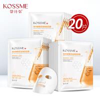 KOSSME/蔻诗弥 复萃酵素原液嫩肤面膜20片 补水保湿 提亮肤色 去黄提亮清洁毛孔面膜贴