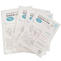 遵爵漫画原稿纸 A4/B4漫画纸带刻度无刻度白稿纸带框马克笔纸180g