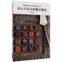 【预售】夹心巧克力的魔法飨宴:以微波炉及吹风机便能做出专家作品 瑞升