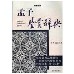 孟子鉴赏辞典(文通版)