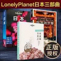 孤独星球Lonely Planet旅行指南系列3册 日本+日本美食之旅+东京到京都 日本旅游 日本自助旅游攻略指南书