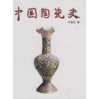 【新书店正版】中国陶瓷史叶�疵�9787108022073生活.读书.新知三联书店