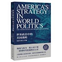 世界政治中的美国战略-美国与权力平衡(地缘战略经典译丛) (美)尼古拉斯・斯皮克曼 王珊 郭鑫雨 9787208150