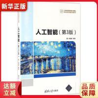 人工智能(第3版) 朱福喜 清华大学出版社 9787302458876