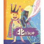 【新书店正版】住在北街的风神肖定丽河北少年儿童出版社9787537630924