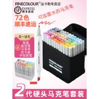 法卡勒二代马克笔套装72色FINECOLOUR 2代动漫161色全色双头酒精油性 60色48色学生马克笔彩笔设计