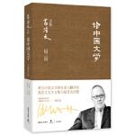 葛浩文文集:论中国文学 [美] 葛浩文 9787514312096 现代出版社