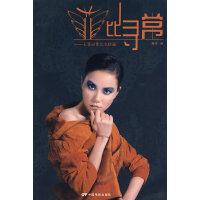 菲比寻常--王菲词作完全珍藏 精灵,中国电影出版社,9787106027759