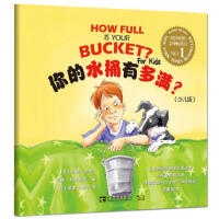 你的水桶有多满?(少儿版) 汤姆.拉思,玛丽.利克米尔 著 9787515342689 中国青年出版社【直发】 达额立减