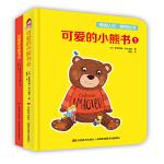 可爱的小熊书(儿童语言启蒙经典图画书,共2册)