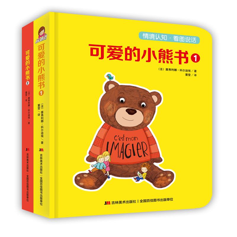 可爱的小熊书(儿童语言启蒙经典图画书,共2册) 宝宝学说话、语言启蒙经典图画书。优美细腻的手绘图,训练孩子的观察能力、从词到句的口头表达能力。看图说话+情境认知,中英双语,圆角精装,0-6岁适用