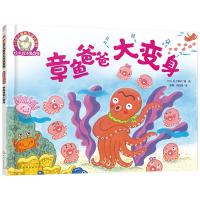 铃木绘本第4辑 3-6岁儿童快乐成长系列--章鱼爸爸大变身