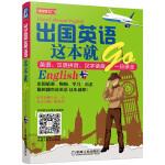 出国英语这本就GO