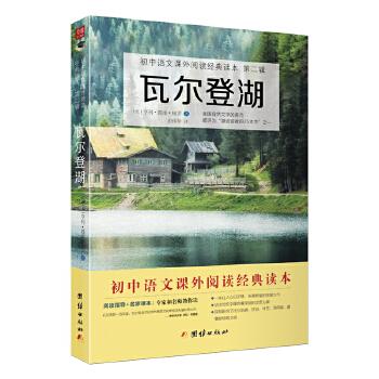 瓦尔登湖(九下部编版)(pdf+txt+epub+azw3+mobi电子书在线阅读下载)