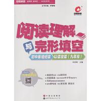 百思英语 阅读理解与完形填空 初中英语阅读 九年级 9年级 A版 全国适用 广东人民出版社