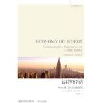 语控经济:中央银行的沟通规则 (美)霍姆斯 9787565421686 东北财经大学出版社有限责任公司