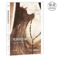 维纳斯的诞生 文艺复兴中的佛罗伦萨 一个早慧的少女 在爱欲和艺术中的希望与迷狂 国外文学 经典文学