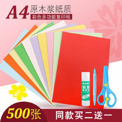 彩色a4纸500张 软卡纸折纸混色70g80g克彩纸黄色混色装打印彩色复印纸a4幼儿园儿童手工纸混色剪纸