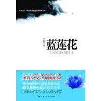 蓝莲花 于雷 9787219068229 广西人民出版社