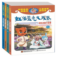 虹猫蓝兔火凤凰(电影动画升级版)(套装共4册)严锴、张照富中国民主法制出版社