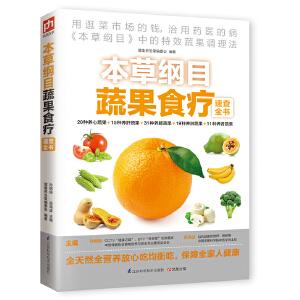 本草纲目蔬果食疗速查全书(用逛菜市场的钱,治用药医的病  《本草纲目》中的特效蔬果调理法)