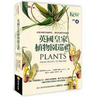 【预售】 正版 英��皇家植物�@巡�Y:走�M帝��的知�R���欤�一探近代植物�W的�s影