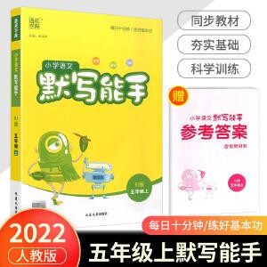现货小学语文默写能手五年级上册语文人教部编版2020秋