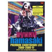 正版音乐dvd光盘 滨崎步2008-2009新年倒计时演唱会 2DVD9碟片