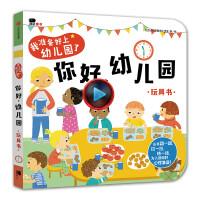 我准备好上幼儿园了 你好幼儿园宝宝早教玩具书 2-4岁入园早准备幼儿园生活情景认知翻翻书多种工艺手脑并用益智纸板书绘本