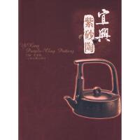 【正版现货】宜兴紫砂陶 史俊棠 9787532546862 上海古籍出版社
