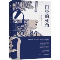 【正版现货】白昼的死角 (日)高木彬光 杨清淞 9787513320481 新星出版社
