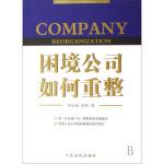 困境公司如何重整郑志斌,张婷9787802175419人民法院出版社