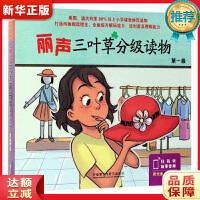 丽声三叶草分级读物级 (澳)卡梅尔・赖莉(Carmel Reilly) 9787521308150 外语教学与研究出版