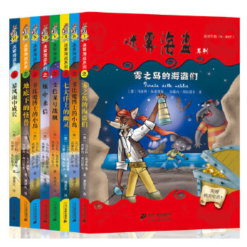 迷雾海盗系列(共7册)