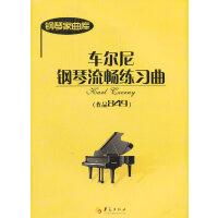 车尼尔钢琴流畅练习曲(作品849)