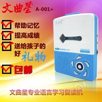 文曲星A-001+复读机 六级真变速480秒超长复读 磁带英语学习充电锂电池